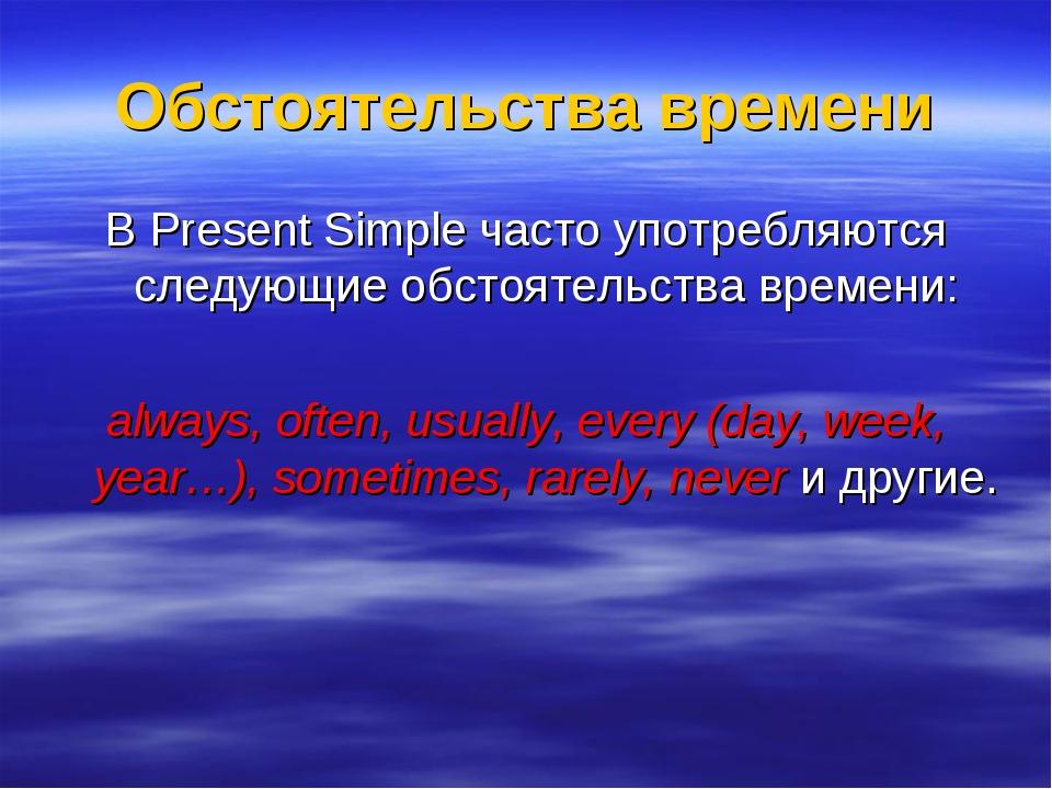 Обстоятельства времени В Present Simple часто употребляются следующие обстоят...