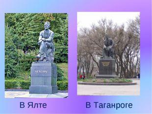 В Ялте В Таганроге