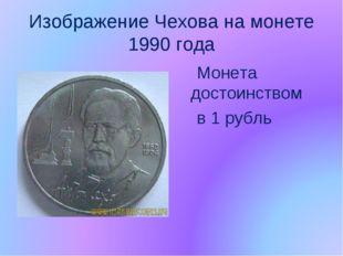 Изображение Чехова на монете 1990 года Монета достоинством в 1 рубль
