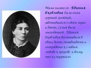 Мама писателя - Евгения Яковлевна была очень хорошей хозяйкой, заботившейся о