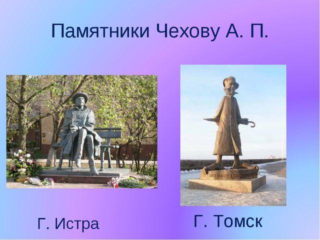 Памятники Чехову А. П. Г. Истра Г. Томск