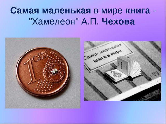 """Самая маленькая в мире книга - """"Хамелеон"""" А.П. Чехова"""