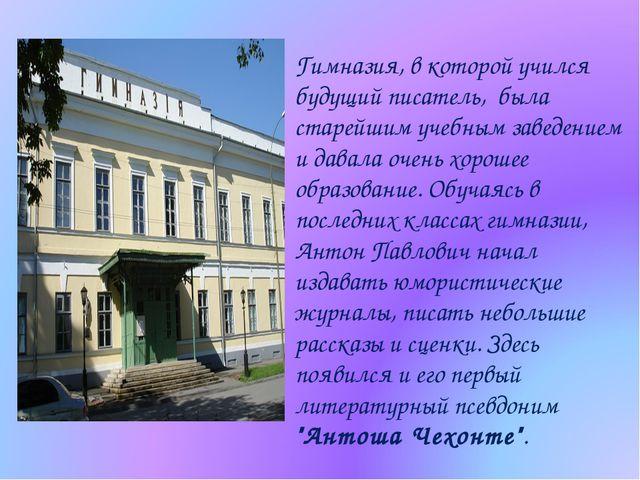 Гимназия, в которой учился будущий писатель, была старейшим учебным заведени...