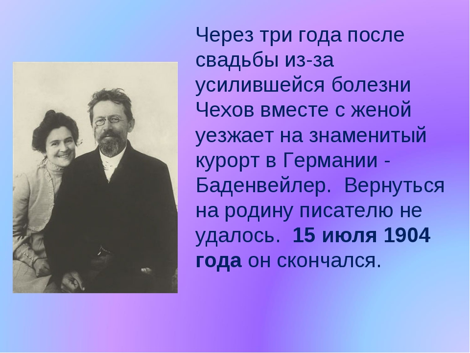Через три года после свадьбы из-за усилившейся болезни Чехов вместе с женой у...