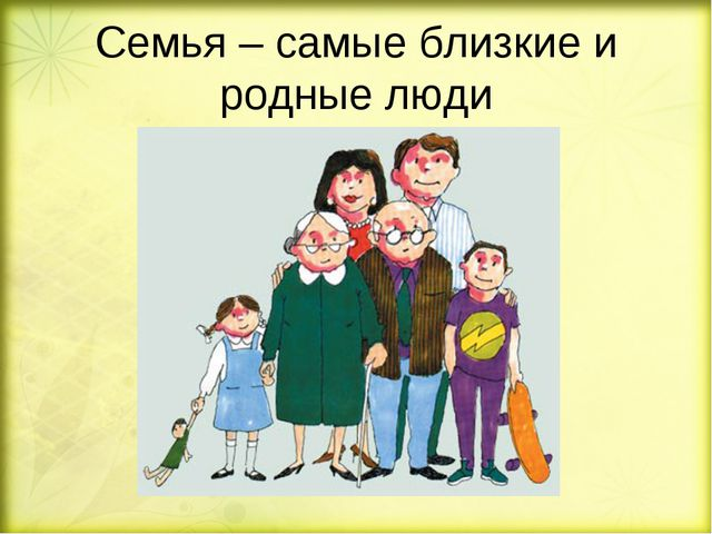 Семья – самые близкие и родные люди