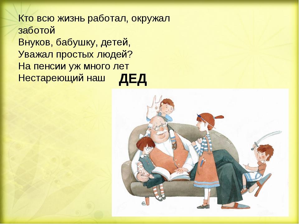 Кто всю жизнь работал, окружал заботой Внуков, бабушку, детей, Уважал простых...