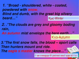 1. ''Broad - shouldered, white - coated, powdered with snow. Blind and dumb,