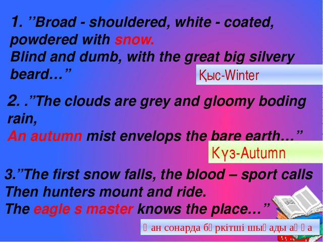1. ''Broad - shouldered, white - coated, powdered with snow. Blind and dumb,...