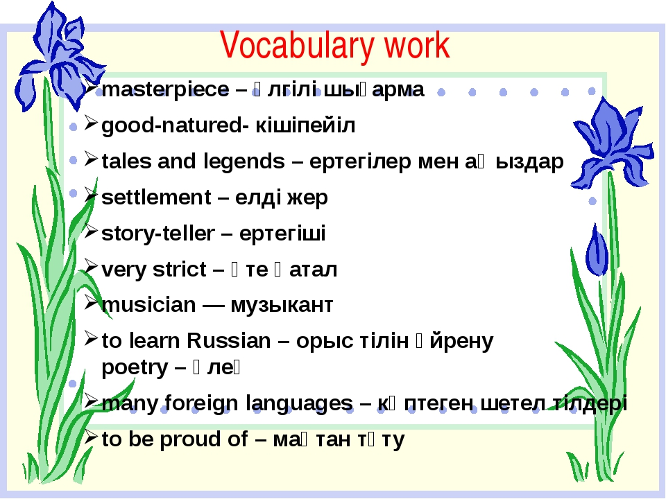 Vocabulary work masterpiece – үлгілі шығарма good-natured- кішіпейіл tales a...