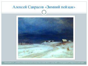 Алексей Саврасов «Зимний пейзаж» Мальцева Е.Н., учитель изобразительного иску