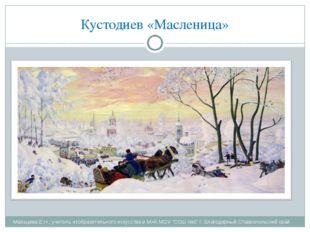Кустодиев «Масленица» Мальцева Е.Н., учитель изобразительного искусства и МХК