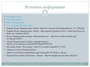 Источник информации http://kkorovin.ru/ http://igor-grabar.ru/ http://rusland