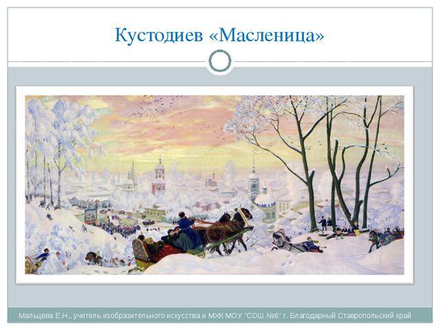 Кустодиев «Масленица» Мальцева Е.Н., учитель изобразительного искусства и МХК...