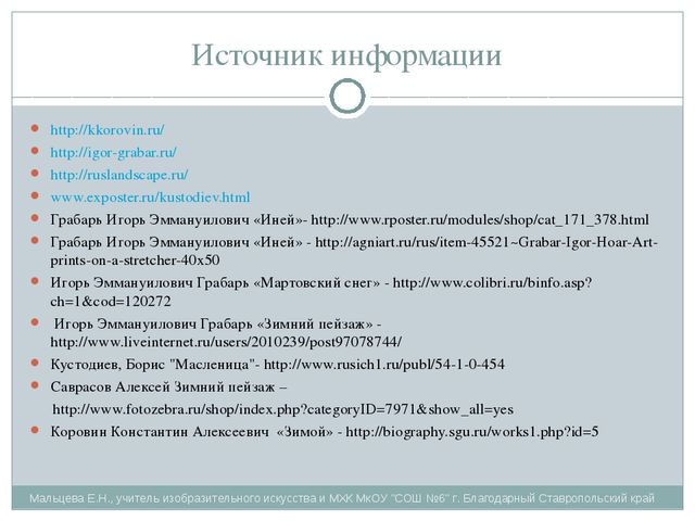 Источник информации http://kkorovin.ru/ http://igor-grabar.ru/ http://rusland...