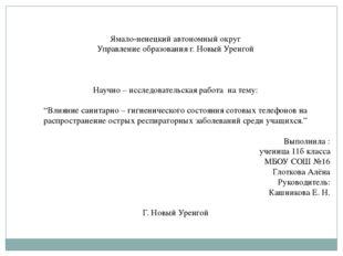 Ямало-ненецкий автономный округ Управление образования г. Новый Уренгой Научн