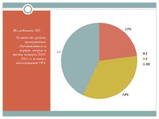 Исследование №2: Количество уроков, пропущенных обучающимися за первую, втору