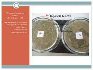 Экспериментальная часть. Исследование №5: Исследование результатов бактериаль
