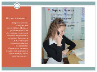 Научная новизна: Вопрос о сотовом телефоне, как переносчике инфекции, редко в