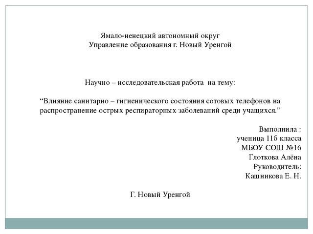Ямало-ненецкий автономный округ Управление образования г. Новый Уренгой Научн...
