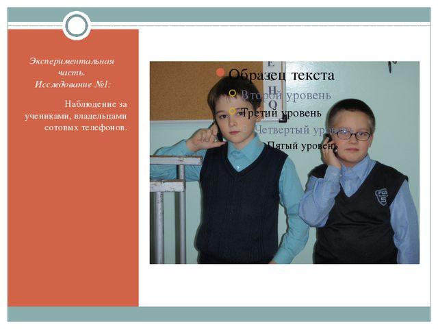 Экспериментальная часть. Исследование №1: Наблюдение за учениками, владельцам...