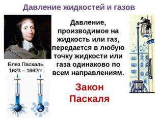Давление жидкостей и газов Блез Паскаль 1623 – 1662гг Давление, производимое