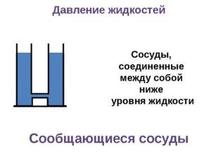 Сообщающиеся сосуды Сосуды, соединенные между собой ниже уровня жидкости Дав