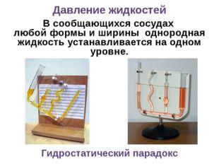 В сообщающихся сосудах любой формы и ширины однородная жидкость устанавливает