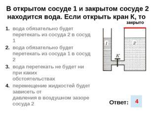 В открытом сосуде 1 и закрытом сосуде 2 находится вода. Если открыть кран К,