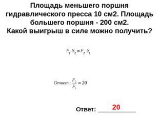 Площадь меньшего поршня гидравлического пресса 10 см2. Площадь большего поршн