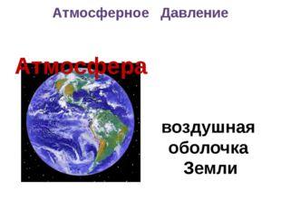 Атмосфера Атмосферное Давление воздушная оболочка Земли