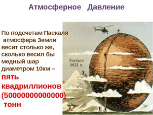 По подсчетам Паскаля атмосфера Земли весит столько же, сколько весил бы медны