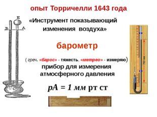 опыт Торричелли 1643 года «Инструмент показывающий изменения воздуха» бароме