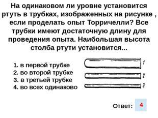 На одинаковом ли уровне установится ртуть в трубках, изображенных на рисунке