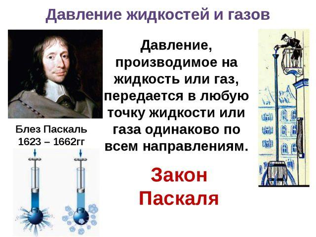 Давление жидкостей и газов Блез Паскаль 1623 – 1662гг Давление, производимое...