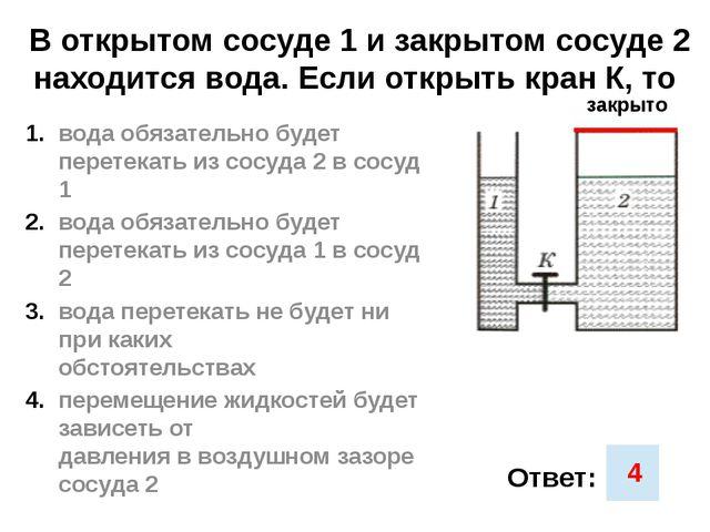 В открытом сосуде 1 и закрытом сосуде 2 находится вода. Если открыть кран К,...