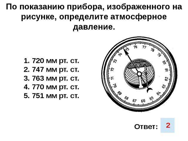 По показанию прибора, изображенного на рисунке, определите атмосферное давлен...