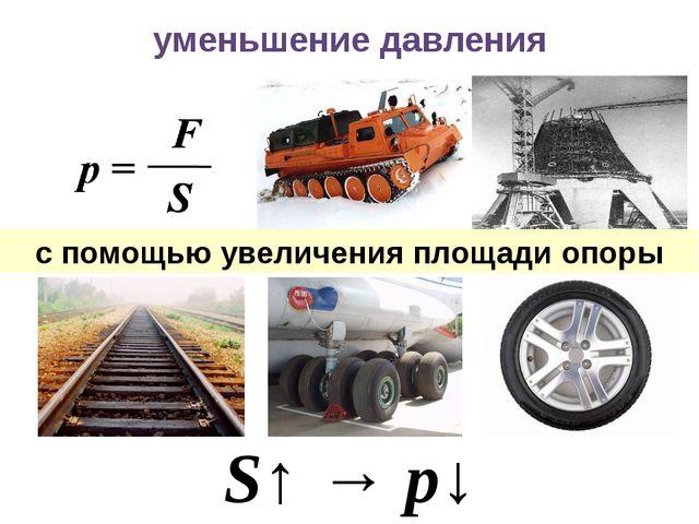 уменьшение давления S↑ → p↓ с помощью увеличения площади опоры