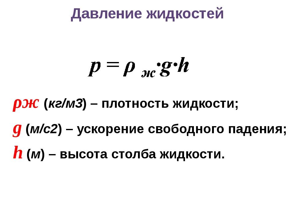 ρж (кг/м3) – плотность жидкости; g (м/с2) – ускорение свободного падения; h (...