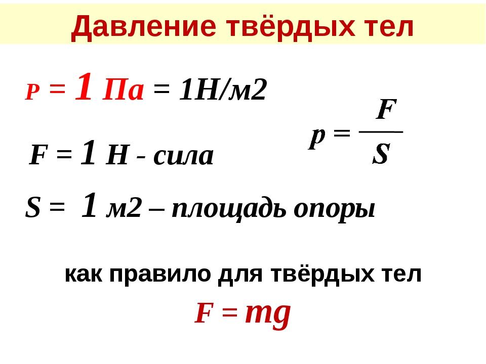 Давление твёрдых тел Р = 1 Па = 1Н/м2 F = 1 Н - сила S = 1 м2 – площадь опоры...