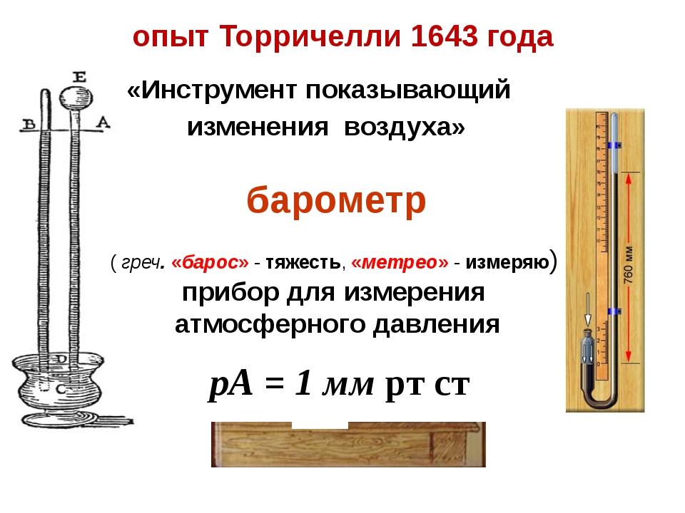 опыт Торричелли 1643 года «Инструмент показывающий изменения воздуха» бароме...
