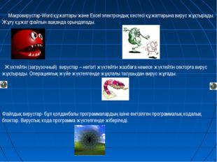 Макровирустар-Word құжаттары және Excel электрондық кестесі құжаттарына виру