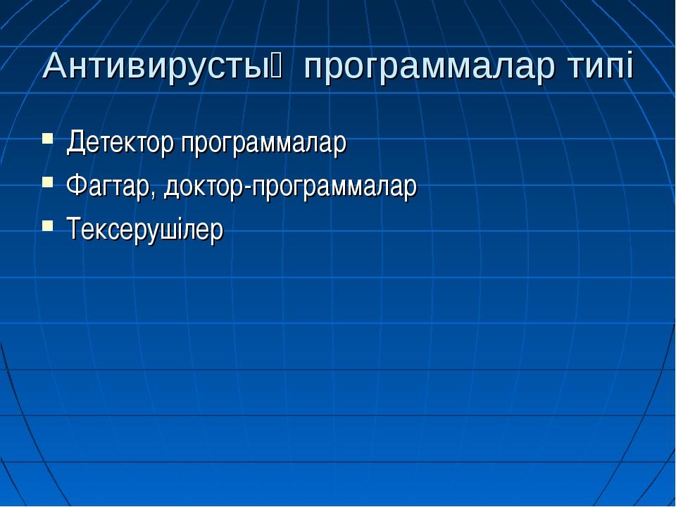 Антивирустық программалар типі Детектор программалар Фагтар, доктор-программа...