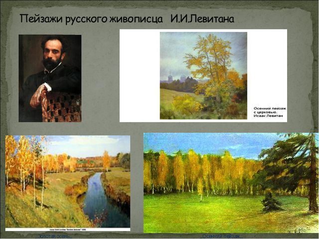,,Золотая осень,, ,,Осенний пейзаж,,