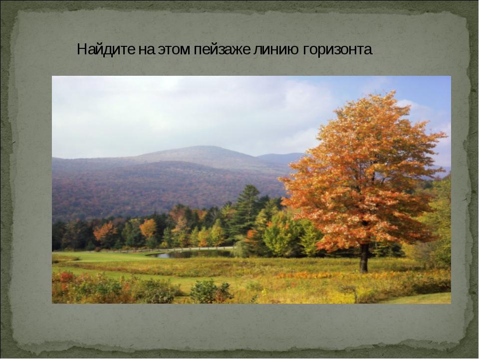 Найдите на этом пейзаже линию горизонта