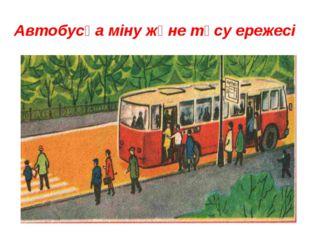 Автобусқа міну және түсу ережесі