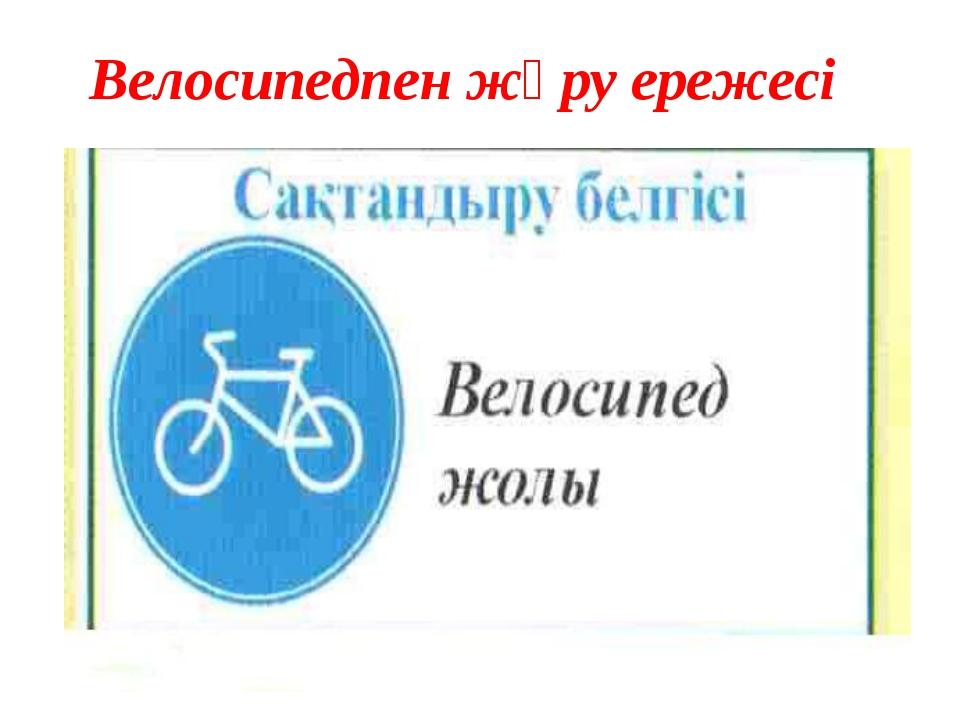 Велосипедпен жүру ережесі
