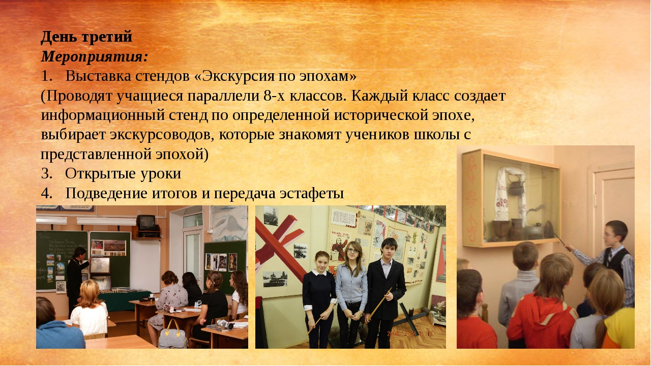День третий Мероприятия: Выставка стендов «Экскурсия по эпохам» (Проводят уча...