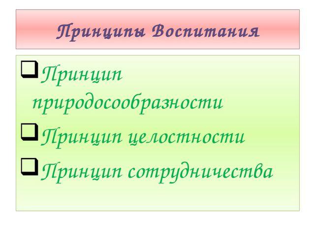 Принципы Воспитания Принцип природосообразности Принцип целостности Принцип с...