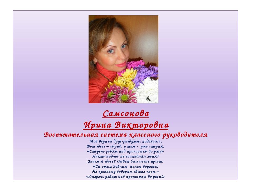 Самсонова Ирина Викторовна Воспитательная система классного руководителя Мой...