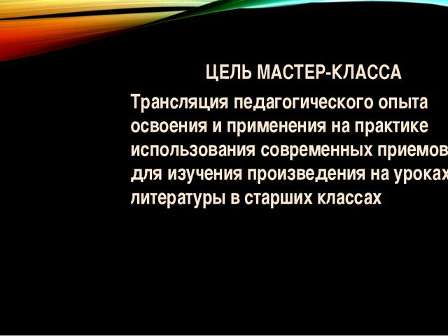 ЦЕЛЬ МАСТЕР-КЛАССА Трансляция педагогического опыта освоения и применения на...